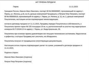 Изображение - Продажа гаража и необходимые документы akt-peredachi-1-300x219