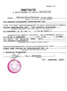 Регистрация места жительства несовершеннолетнего