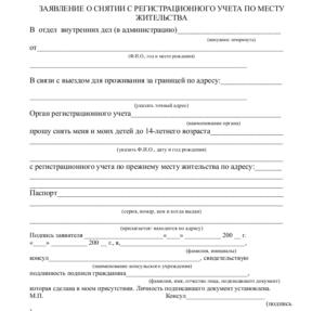 Образец заявления о снятии с регистрационного учета