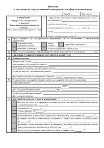 Заявления о постановке на государственный кадастровый учет