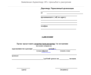 Изображение - Реструктуризация коммунальных долгов zayavlenie2-300x246