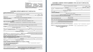 Заявление о регистрации места жительства