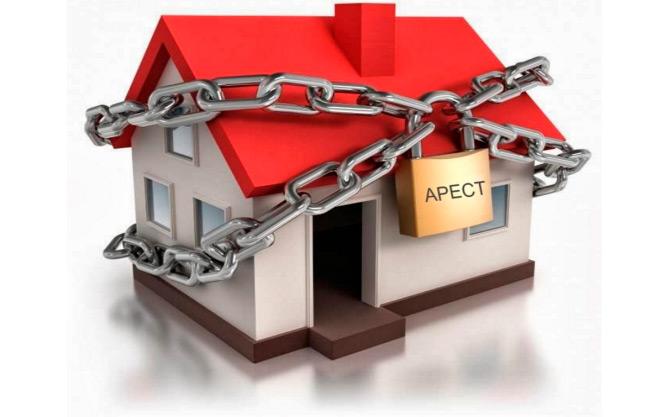 Наличие ареста на недвижимость
