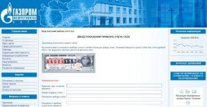 Личный кабинет Газпрома