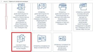 Список услуг сайта МВД
