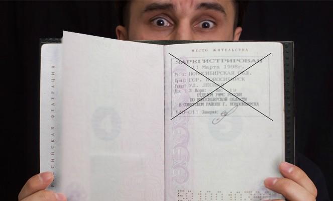 Отсутствие прописки в паспорте