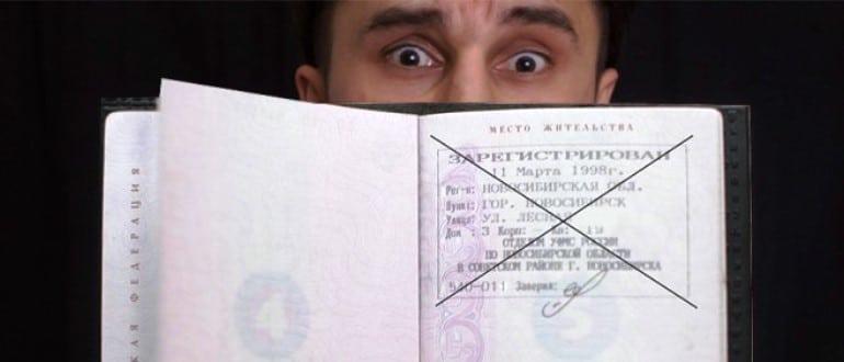 Штраф если у гражданина нет прописки в паспорте в РФ в 2019 году