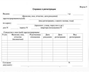 Форма №9 - справка о регистрации
