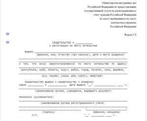 Образец свидетельства о регистрации