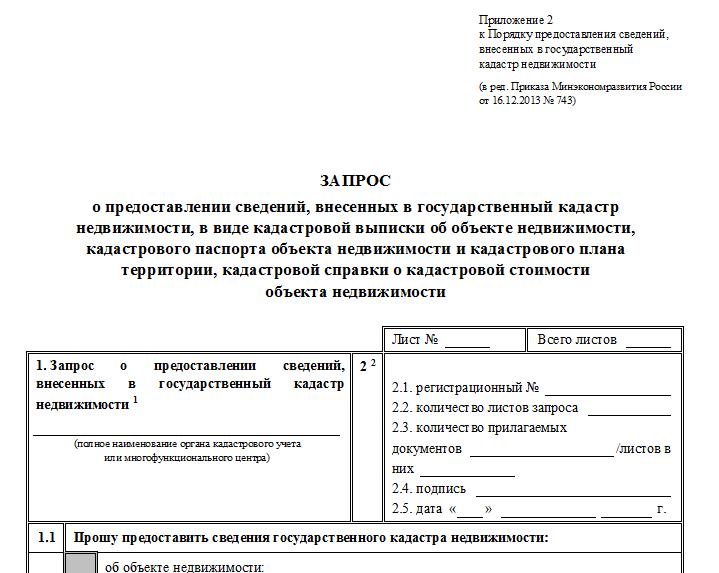 Как выглядит электронная версия кадастрового паспорта