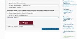 Изображение - Регистрация бани на участке ижс правила, порядок, разрешения zayavlenie.zakaz_-300x155