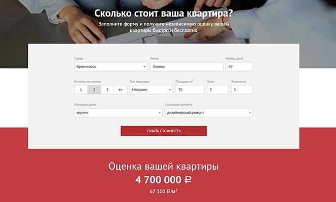 Онлайн-калькулятор для оценки стоимости недвижимости