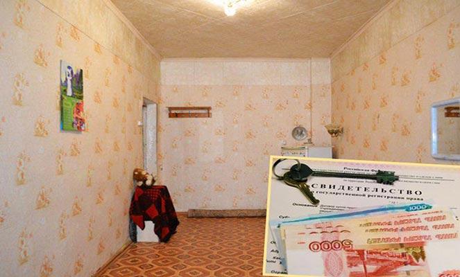 Оценка комнаты в коммунальной квартире