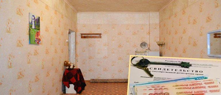 Оценка комнат в коммунальных квартирах