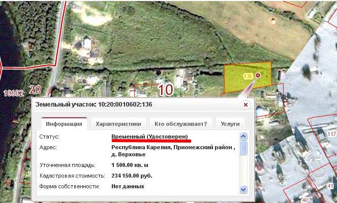 """Статус участка """"временный удостоверенный"""""""