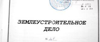 Землеустроительное дело в РФ