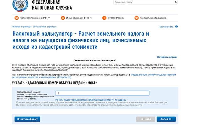 Онлайн-калькулятор на сайте ФНС