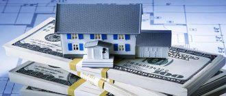 Рыночная оценка недвижимости: квартиры, дома, участка