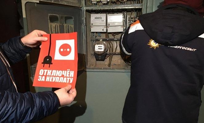 Отключение электроэнергии за неуплату