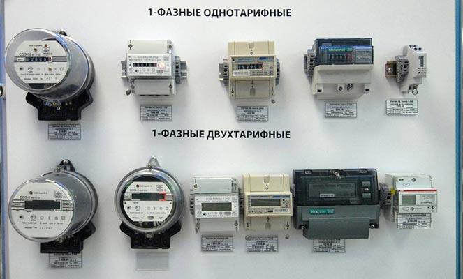 Типы электросчетчиков