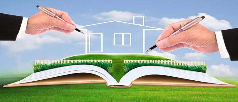 Виды собственности на земельные участки (формы)