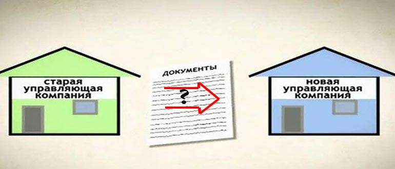 Смена управляющей компании в многоквартирном доме - порядок и процедура