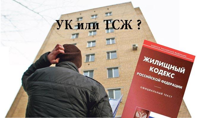 Выбор между УК и ТСЖ