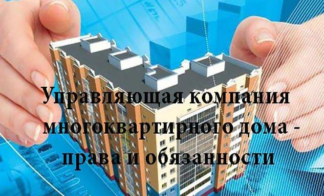 Управляющая компания многоквартирного дома