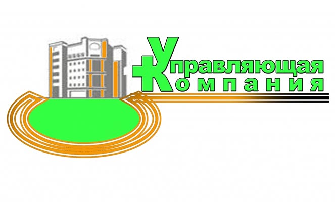 Управляющая компания ЖКХ