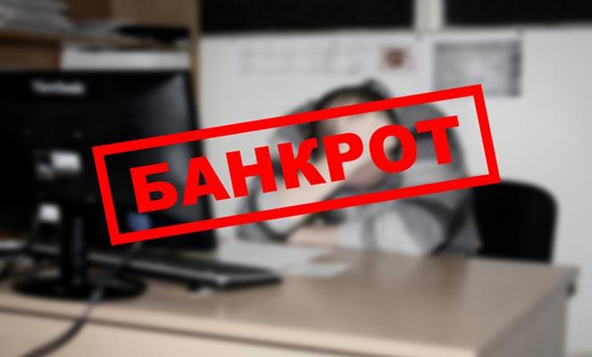 Управляющая компания ЖКХ банкрот