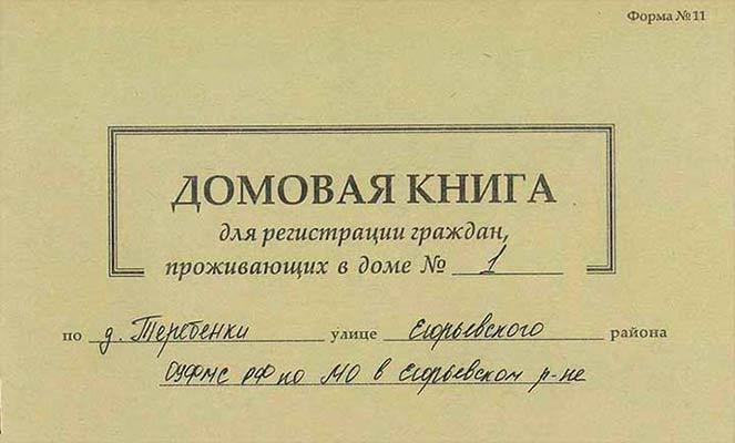 Изображение - Как оформить домовую книгу на частный дом и зачем она нужна domovaia-kn3-1