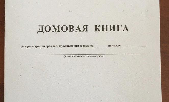 Изображение - Как оформить домовую книгу на частный дом и зачем она нужна domovia-kn