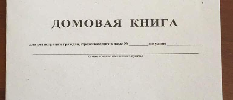 Образец заполнения домовой книги на частный дом