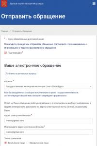Электронное обращение в государственную жилинспекцию