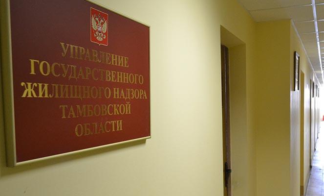 Отделение Госжилнадзора