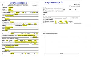 Образец заполнения адресного листка прибытия