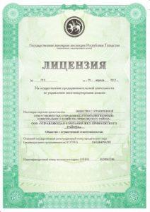 Лицензия УК - лицевая сторона