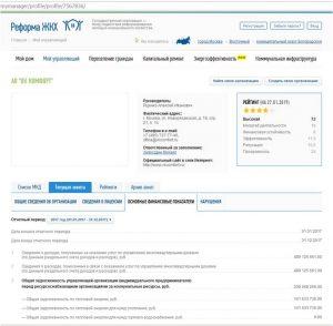 Сведения об УК на портале Реформа ЖКХ