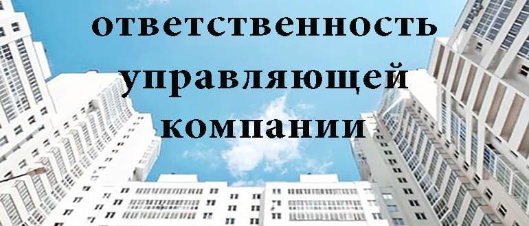 Обязанности управляющей компании и ее ответственность по содержанию многоквартирного дома