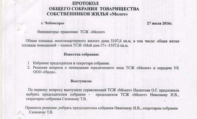 Протокол собрания ТСЖ