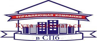 Жалоба на УК в СПб