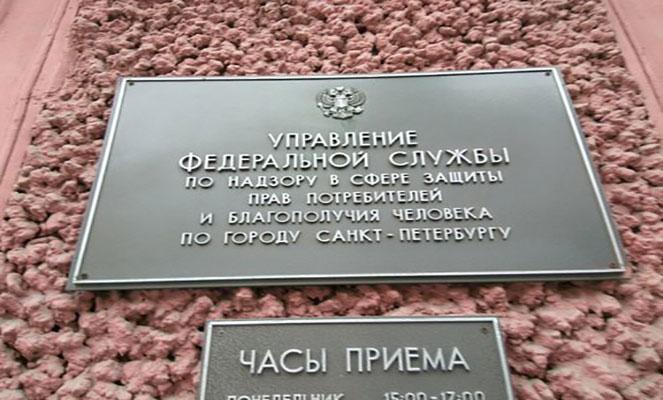 Управление Роспотребнадзора в СПб