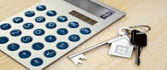 Оценка стоимости квартиры для закладной