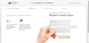 Веритификация на сайте Сбербанка
