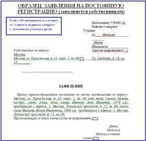 Заявление собственника о согласии на прописку