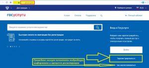 Регистрация на сайте Госуслуги - шаг 1