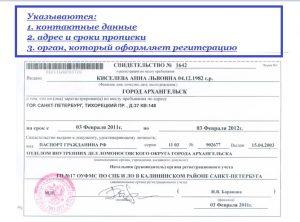 Свидетельство о временной регистрации по месту жительства