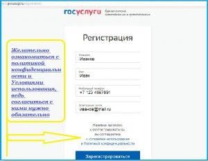 Регистрация на сайте Госуслуги - шаг 2