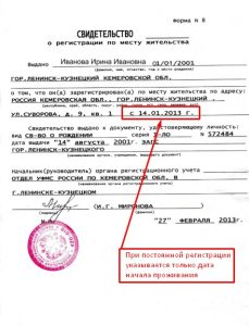 Постоянная регистрация ребенка по месту жительства
