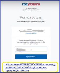Регистрация на сайте Госуслуги - шаг 3